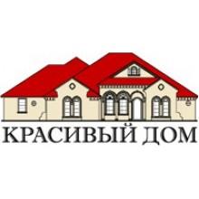 «Красивый ДОМ» город Ставрополь