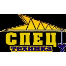 «СпецТехника» город Ставрополь