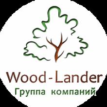 «Wood Lander» город Ставрополь